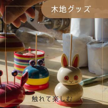 木地グッズ/ 触れて楽しむ玩具